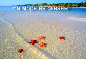 Летим на море